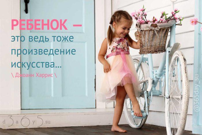 Цитата о ребенке