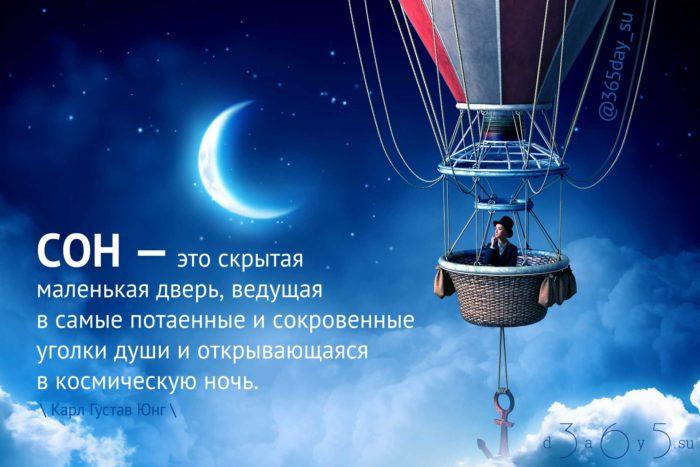 Цитата о сне и душе