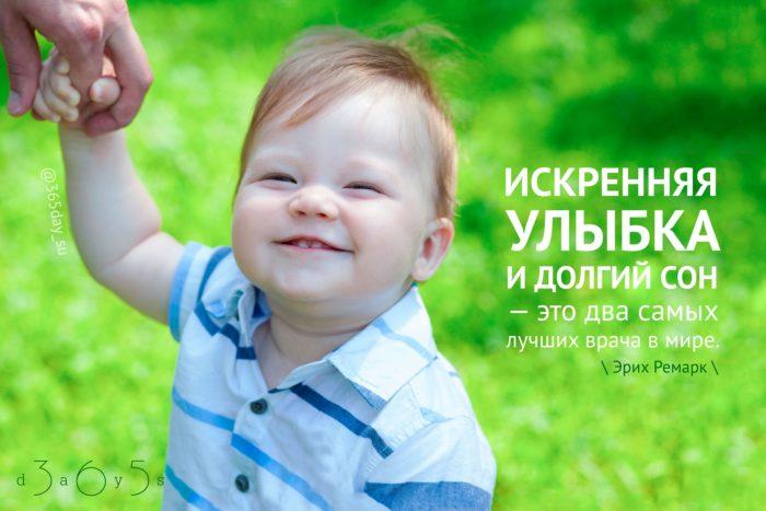 Цитата об улыбке и сне