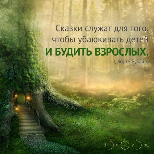 Цитата о сказках