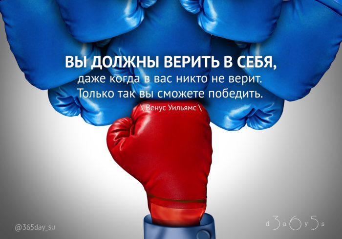 Цитата о победе