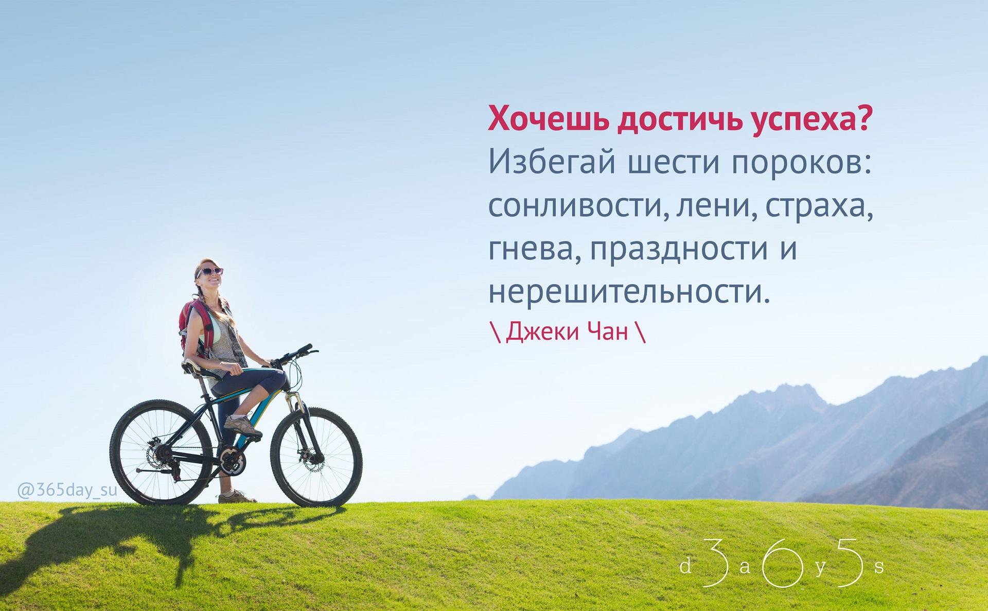 Здоровье, фото с надписью успех