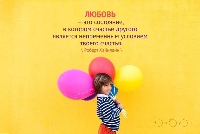 Цитата о любви и счастье