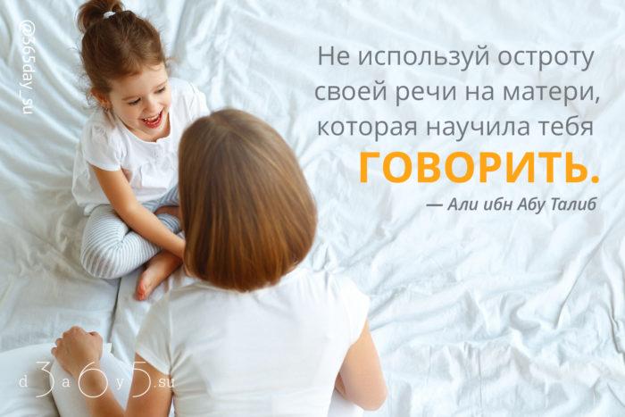 Цитата о матери