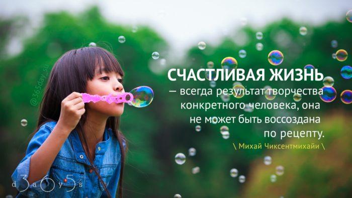 Цитата о счастливой жизни