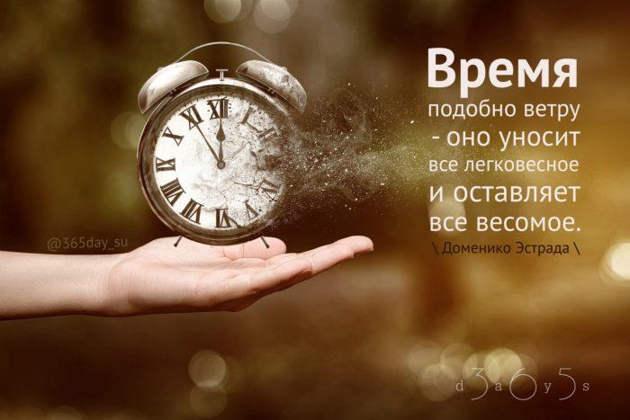 Цитата о времени