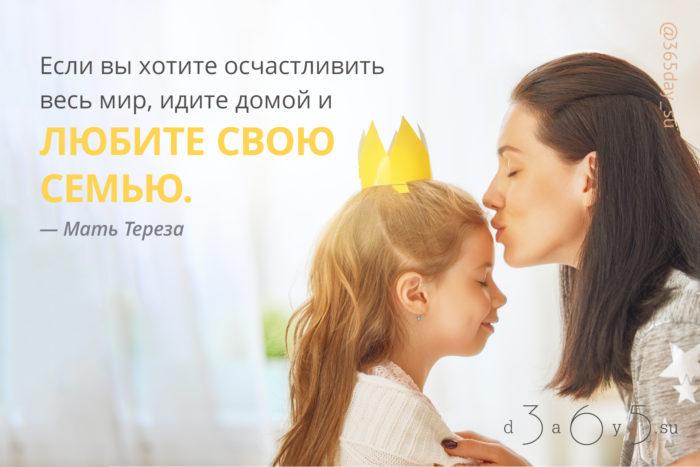 Цитата о семье и счастье