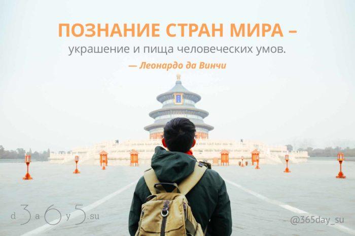 Цитата о путешествие