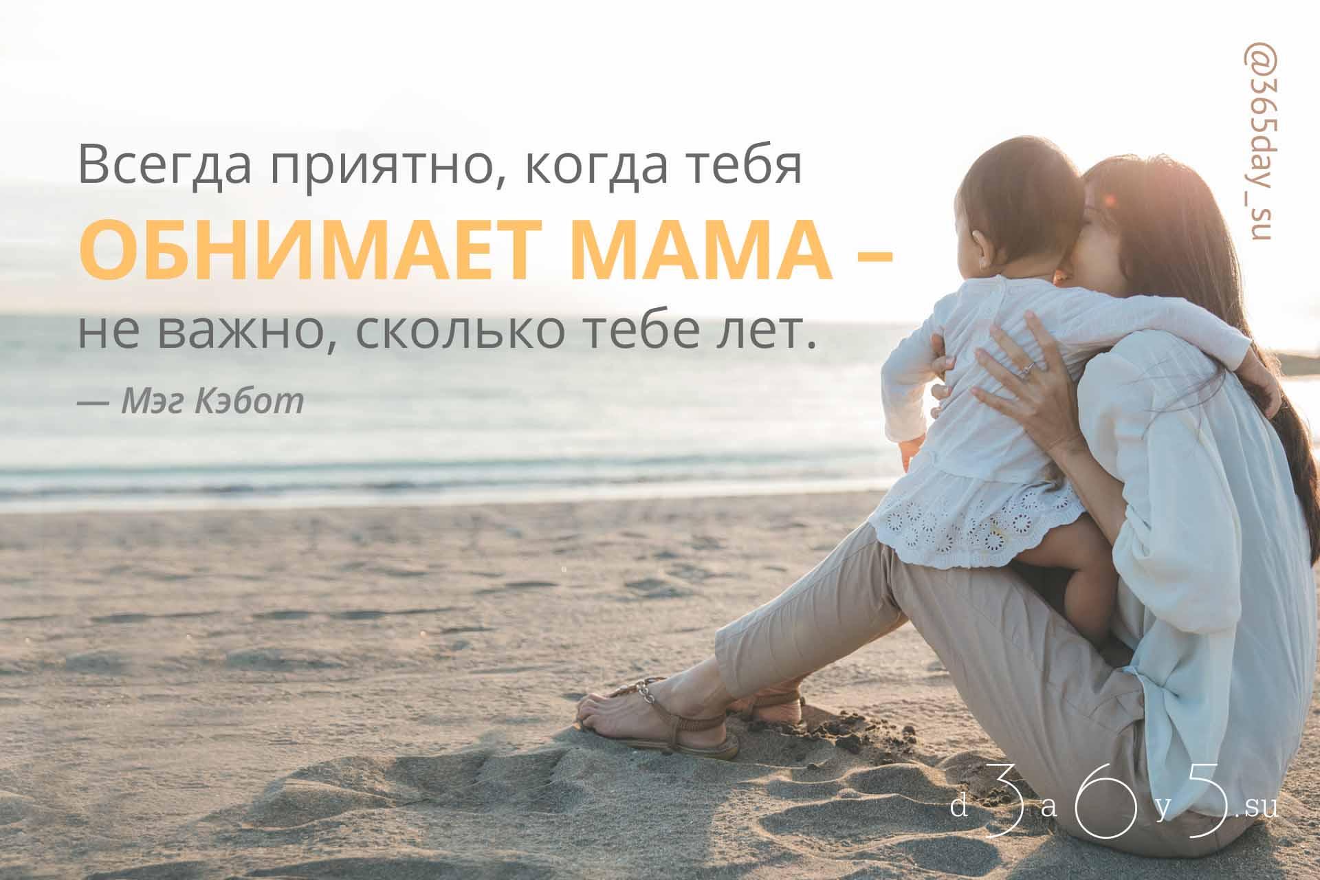 дом мудрые высказывания о матери на картинках счет неприхотливости