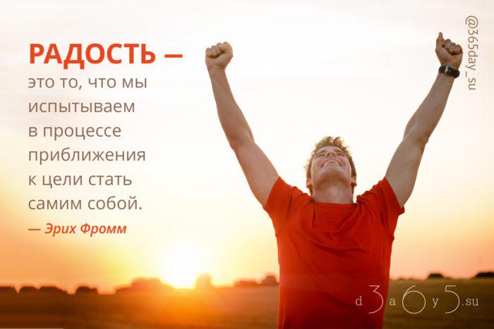 Цитата о радости