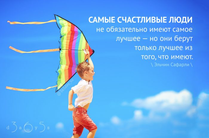 Цитата о счастливых людях