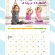 motiviruyushiy_kalendar_aprel