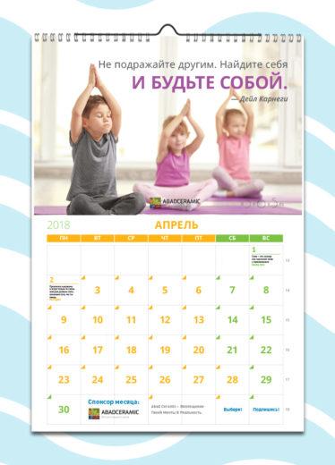 Мотивирующий календарь - Апрель