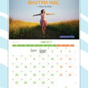 motiviruyushiy_kalendar_avgust