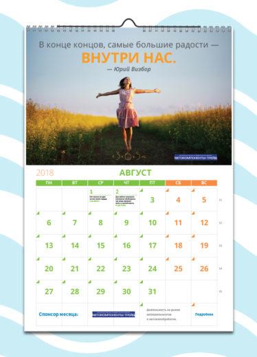 Мотивирующий календарь - Август