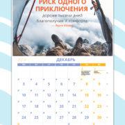motiviruyushiy_kalendar_dekabr