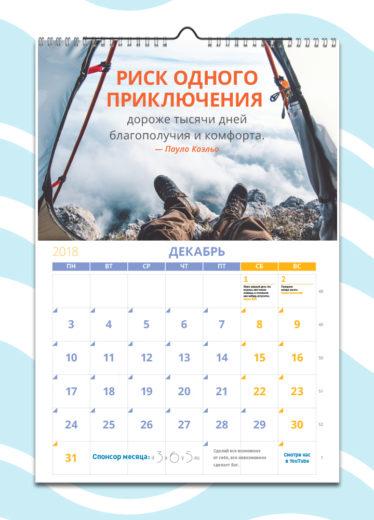Мотивирующий календарь - Декабрь