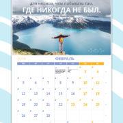 motiviruyushiy_kalendar_fevral