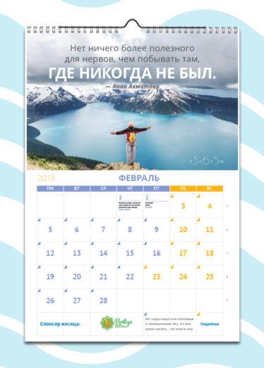 Мотивирующий календарь - Февраль