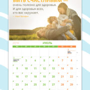 motiviruyushiy_kalendar_iyul