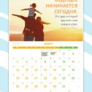 motiviruyushiy_kalendar_mart