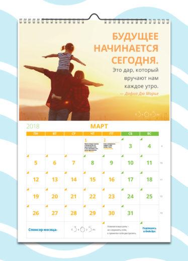 Мотивирующий календарь - Март