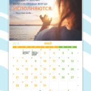 motiviruyushiy_kalendar_may
