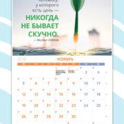 motiviruyushiy_kalendar_noyabr