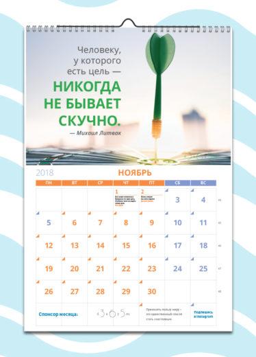 Мотивирующий календарь - Ноябрь