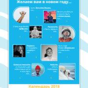 motiviruyushiy_kalendar_oblojka