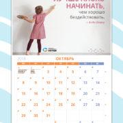 motiviruyushiy_kalendar_oktyabr