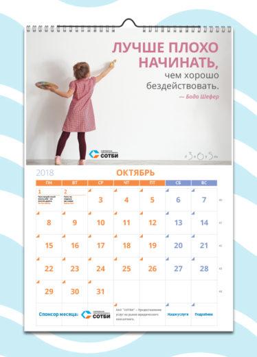 Мотивирующий календарь - Октябрь