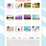 motiviruyushiy_kalendar_podlojka