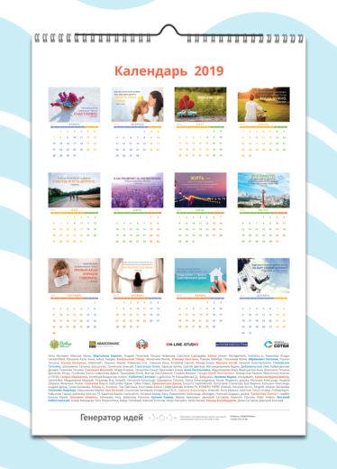 Мотивирующий календарь - Подложка