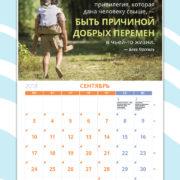 motiviruyushiy_kalendar_sentyabr