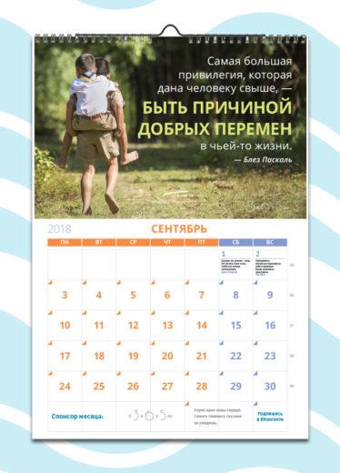 Мотивирующий календарь - Сентябрь