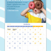 motiviruyushiy_kalendar_yanvar
