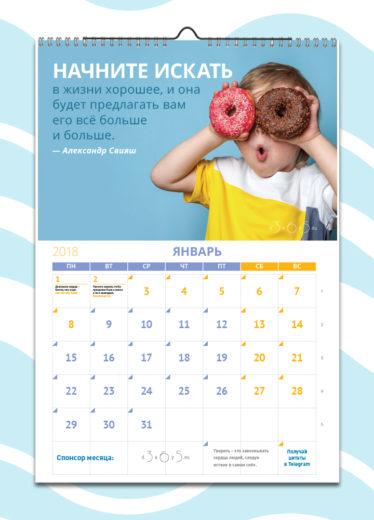 Мотивирующий календарь - Январь