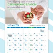 musulmanskiy_kalendar_aprel