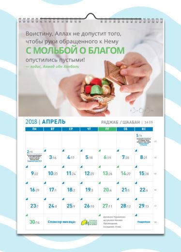 Мусульманский календарь - Апрель