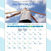 musulmanskiy_kalendar_avgust