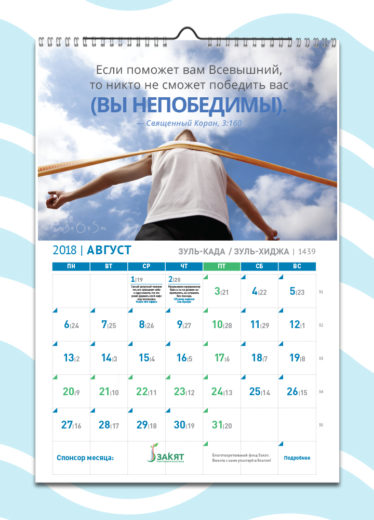 Мусульманский календарь - Август