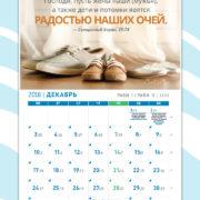 musulmanskiy_kalendar_dekabr