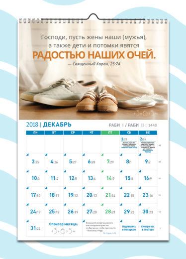 Мусульманский календарь - Декабрь