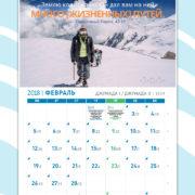 musulmanskiy_kalendar_fevral