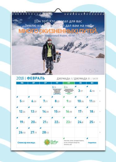 Мусульманский календарь - Февраль
