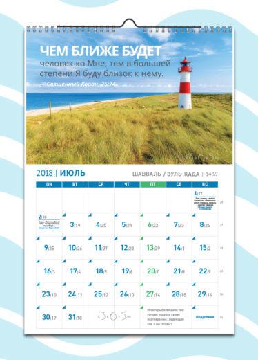 Мусульманский календарь - Июль