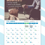 musulmanskiy_kalendar_iyun