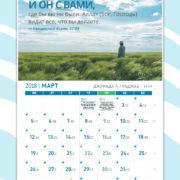 musulmanskiy_kalendar_mart