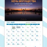 musulmanskiy_kalendar_may
